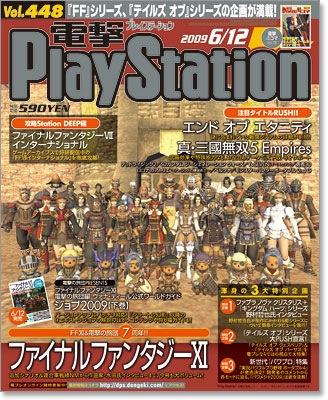 【お仕事】「電撃PlayStation vol.448」が発売になりました。