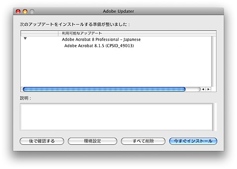 【アプリケーション】Adobe Acrobat 8.1.5アップデータ
