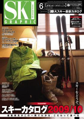 【お仕事】ノースランド出版「スキーグラフィック6月号」発売されました