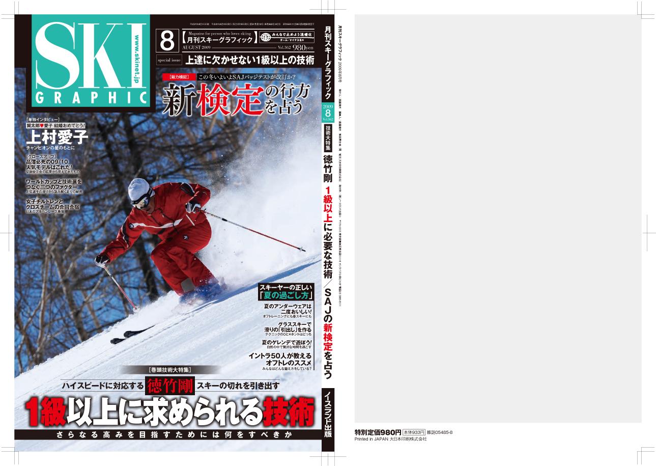 【お仕事】「月刊スキーグラフィック8月号」が発売されています。