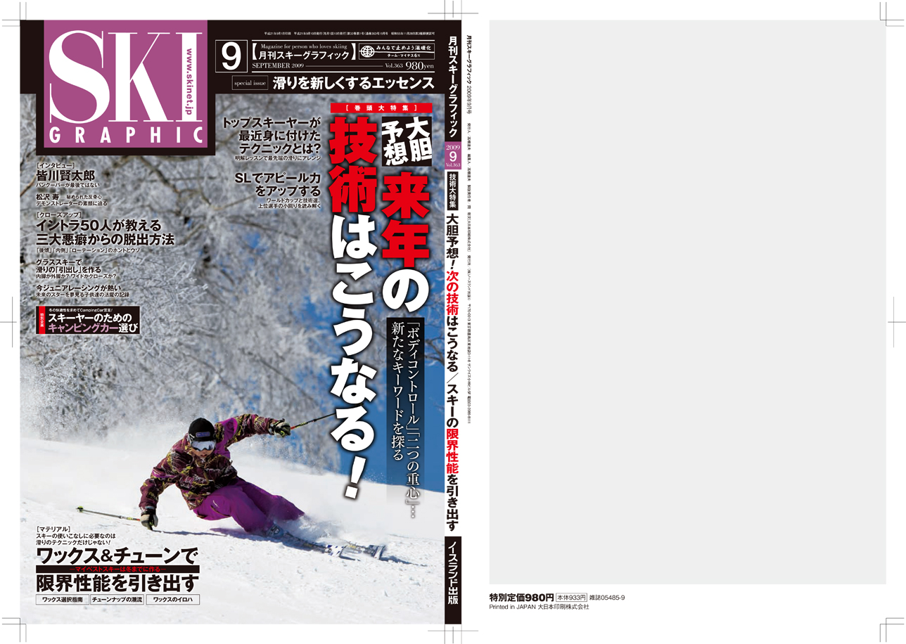 【お仕事】「月刊スキーグラフィック9月号」が発売されています。