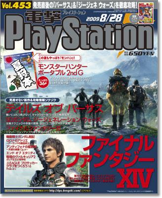 【お仕事】「電撃プレイステーション vol.453」が発売されています。