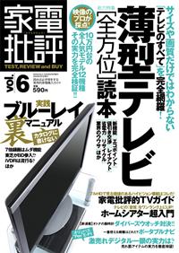 【お仕事】晋遊舎が発行している「家電批評vol.6」が発売されました。