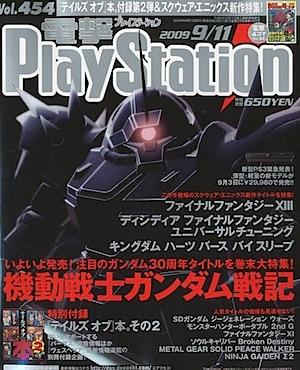 【お仕事】アスキーメディアワークスが発行している「電撃プレイステーションvol.454」が発売されました。