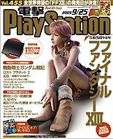 【お仕事】アスキーメディアワークスが発行している「電撃プレイステーションvol.455」が発売されました。