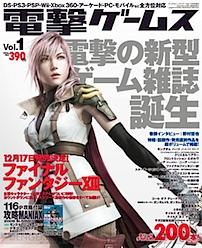 【お仕事】アスキーメディアワークスが発行している「電撃ゲームス vol.1」(創刊号)が発売されました。