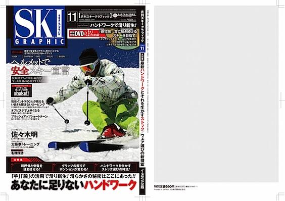 【お仕事】「月刊スキーグラフィック10月号」の一部デザインを担当させていただきました。
