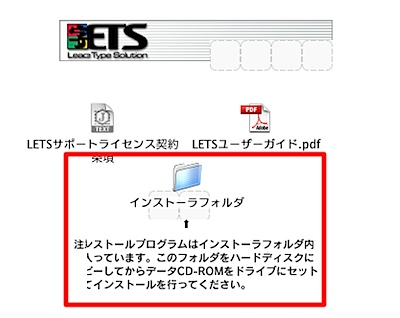LETS インストーラCD-1.jpg