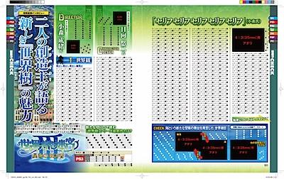 100308_DGS007_pp190-193_cs4_002-1.psd