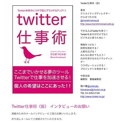 Twitter企業100 インタビューのお願い.jpg