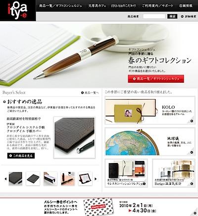 GINZA ITO-YA-2.jpg