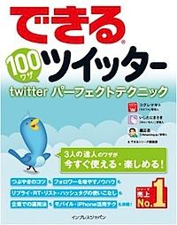 Amazon.co.jp: できる100ワザ ツイッター Twitterパーフェクトテクニック_ コグレマサト, いしたにまさき, 堀正岳, できるシリーズ編集部.jpg