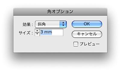 角オプション.jpg