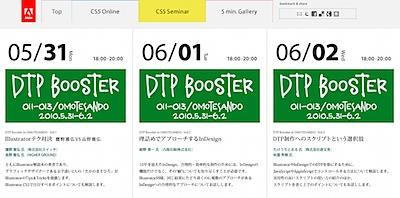 CS5 Seminar | station 5 in 表参道-2.jpg