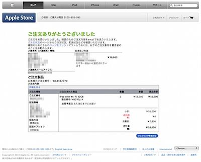 The Apple Store (Japan).jpg