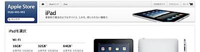 【iPad】【レポート】アップルストアでiPad(32G/Wi-Fiモデル)を予約購入しました。