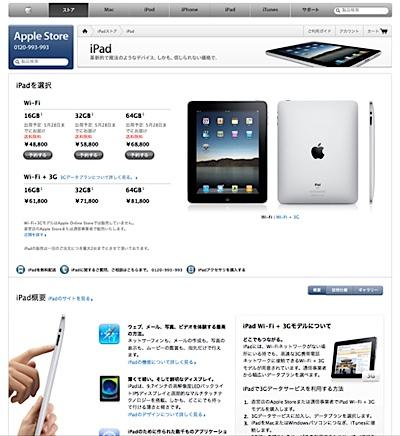 iPad - Apple Store (Japan)-2.jpg