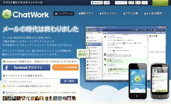 クラウド型ビジネスチャットツール チャットワーク  ChatWork
