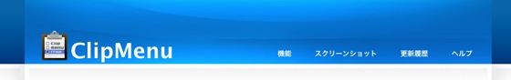 ClipMenu Mac OS X 用クリップボード管理ソフト  ClipMenu com
