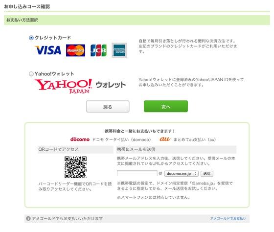 Amebaプレミアム お支払い方法選択 | Ameba  アメーバ