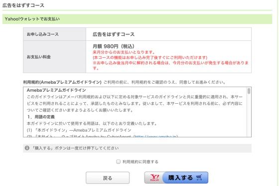 Amebaプレミアム Yahoo ウォレットでお支払い | Ameba  アメーバ