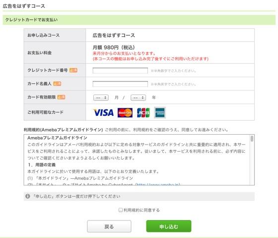 Amebaプレミアム クレジットカードでお支払い | Ameba  アメーバ