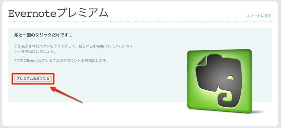 Evernote プレミアム 1