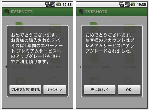 Evernote for NTT Docomo® | Evernote