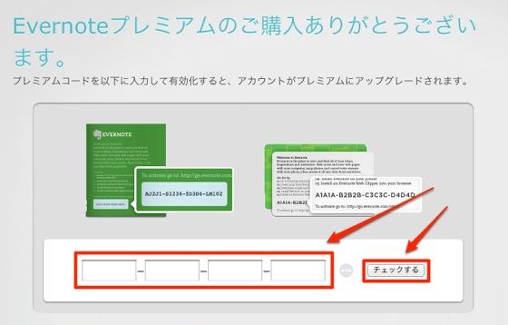 Evernoteプレミアムのご購入ありがとうございます | Evernote 2