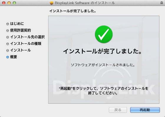 DisplayLink Software のインストール