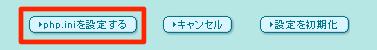 ロリポップ ユーザー専用ページ  php iniの設定