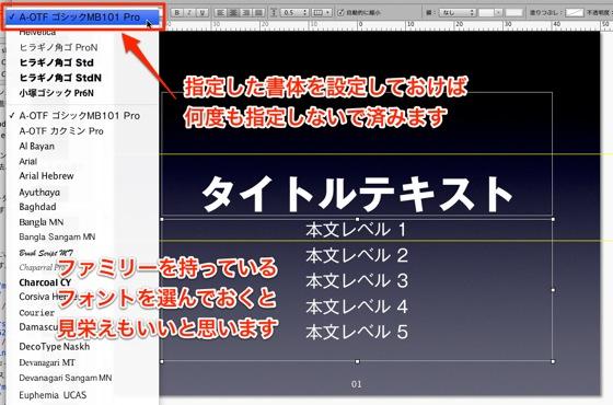KeynoteScreenSnapz002