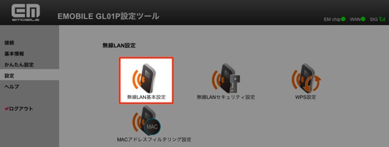 EMOBILE GL01P設定ツール 1 1