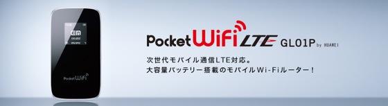 Pocket WiFi  GL01P 特長  データ通信端末   イー モバイル