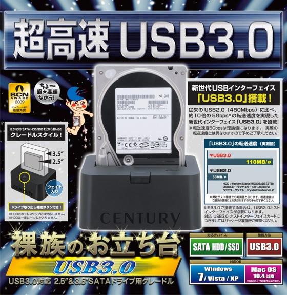 【HDD】HDDをファミコン感覚で装着!〜裸族のお立ち台でHDDを管理するよ!〜
