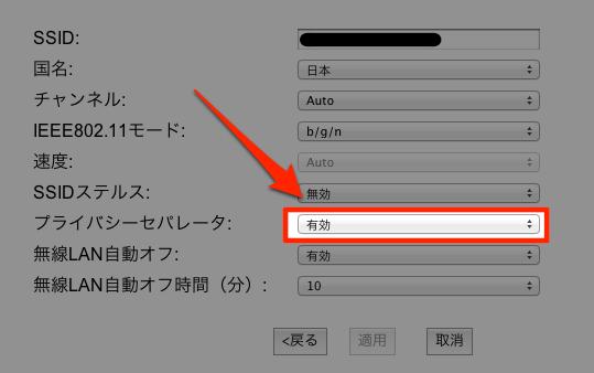 EMOBILE GL01P設定ツール 2 1