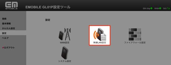 EMOBILE GL01P設定ツール 2