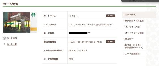 カード管理 | スターバックス コーヒー ジャパン