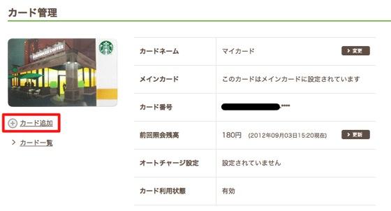 カード管理 | スターバックス コーヒー ジャパン 2