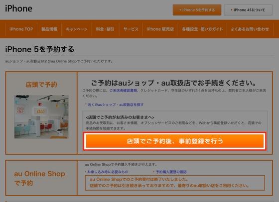 IPhone 5を予約する | iPhone 5 | au 1