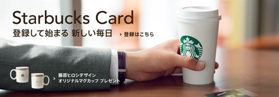 スターバックス カード | スターバックス コーヒー ジャパン