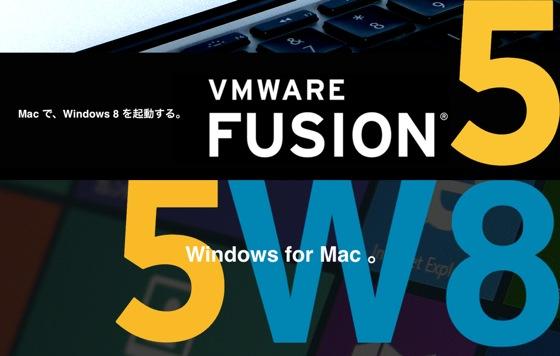 VMware Fusion 5 ブイエムウェア フュージョン 5 | act2 com