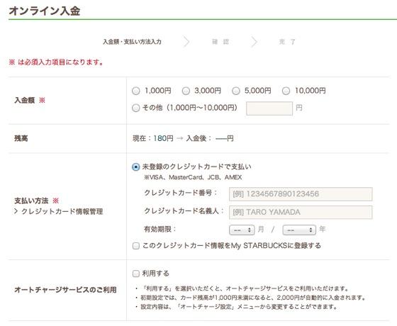 オンライン入金 | スターバックス コーヒー ジャパン