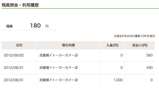残高照会 利用履歴 | スターバックス コーヒー ジャパン