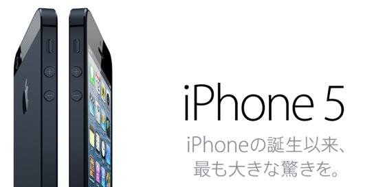 アップル  iPhone 5  これまでで最も薄く 軽く 速いiPhoneです 5