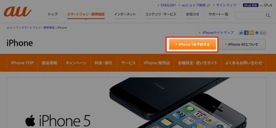 IPhone 5 | au 1
