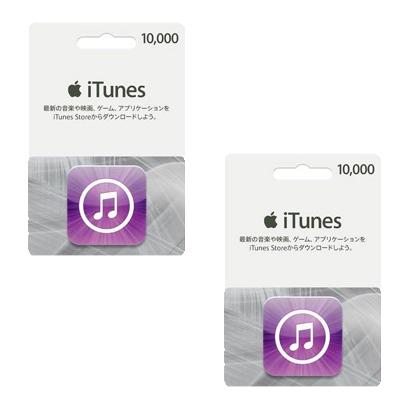 【iTunesカード】ヨドバシカメラでiTunesカードを2枚購入すると2枚目が半額になるキャンペーン実施中!