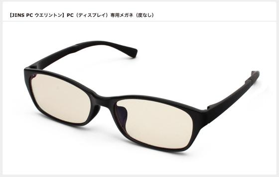 眼鏡 メガネ めがね 通販  JINS |  JINS PC ウエリントン PC ディスプレイ 専用メガネ 度なし PC 12S 003 94