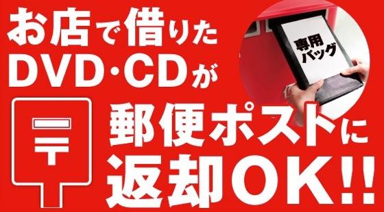 【レンタル】TSUTAYAで借りたレンタル商品は郵便ポストから返却!〜iTunesに取り込んだ楽曲を便利にするTipsも紹介〜