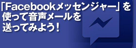 【facebook】iPhone版Facebookメッセンジャーにボイスメールが搭載!〜数週間後には無料通話も可能に!〜